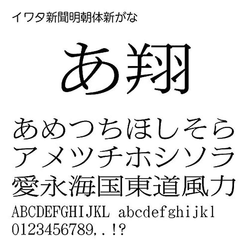イワタ新聞明朝体新がな TrueType Font for Windows [ダウンロード]