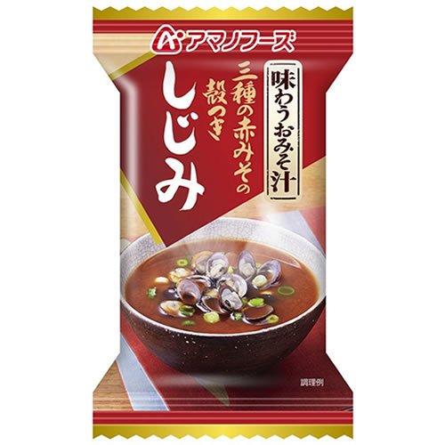 アマノフーズ 味わうおみそ汁 三種の赤みその殻付きしじみ 10食お試しセット