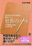 社長のノート 商品イメージ