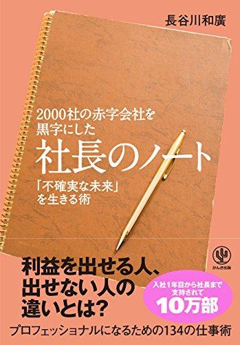 2000社の赤字会社を黒字にした 社長のノート
