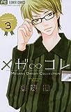 メガ∞コレ(3) (フラワーコミックス)