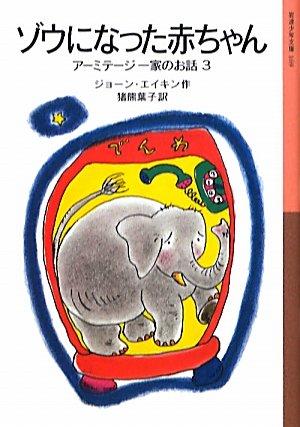 ゾウになった赤ちゃん――アーミテージ一家のお話3 (岩波少年文庫)の詳細を見る