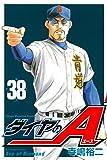 ダイヤのA(38) (週刊少年マガジンコミックス)