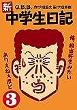 新・中学生日記3 (SPA!コミックス)
