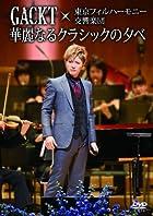 GACKT×東京フィルハーモニー交響楽団「華麗なるクラシックの夕べ」 [DVD]()