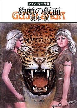 [栗本 薫]のグイン・サーガ1 豹頭の仮面