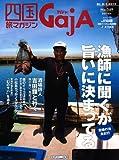 四国旅マガジン GajA(ガジャ) No.49 漁師に聞くが旨いに決まってる