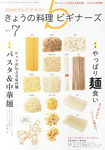 NHK きょうの料理ビギナーズ 2014年 07月号 [雑誌]の詳細を見る