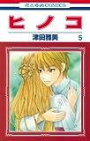 ヒノコ 5 (花とゆめCOMICS)
