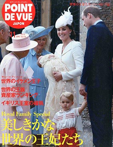 POINT DE VUE JAPON (ポアン・ド・ヴュ・ジャポン) 2015年 11 月号 [雑誌]