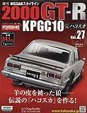 週刊NISSANスカイライン2000GT-R KPGC10(27) 2015年 12/9 号 [雑誌]