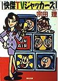 快傑TVジャッカーズ / 宗田 理 のシリーズ情報を見る