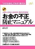 お金の不正防止マニュアル 【マニュアルシリーズ】