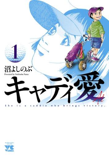 キャディ愛 1 (ヤングチャンピオン・コミックス)