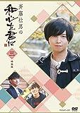 斉藤壮馬の和心を君に3 特装版[DVD]
