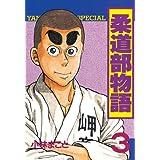 柔道部物語(3) (ヤングマガジンコミックス)