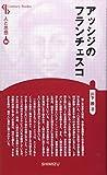 アッシジのフランチェスコ (Century Books―人と思想)