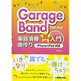 GarageBandではじめる楽器演奏・曲作り超入門 iPhone iPad対応