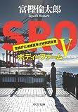 SRO5 ボディーファーム (中公文庫)