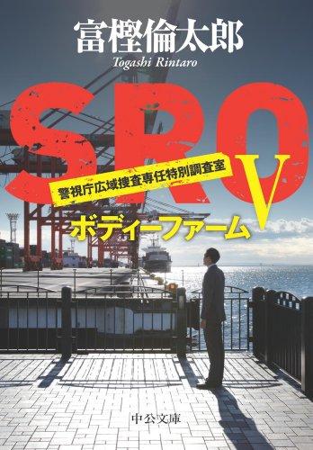 SRO5 ボディーファーム (中公文庫)の詳細を見る