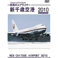世界のエアライナー 新千歳空港 2010 HD