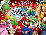 スーパーマリオ マジック10