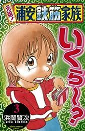 元祖! 浦安鉄筋家族 3 (少年チャンピオン・コミックス)