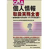 Q&A個人情報取扱実務全書─基礎知識から利活用・トラブル対応まで─