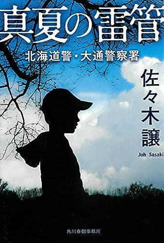 真夏の雷管 (ハルキ文庫)
