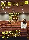 駒澤ライフ 2020 (エイムック 4329)