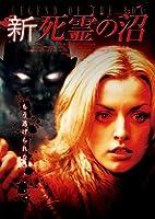 新・死霊の沼 [DVD]
