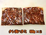 【商番903】タレ漬牛ハラミ1kg(500g×2パック) バーベキュー・焼肉に最適