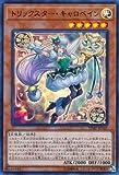 遊戯王/プロモーション/VJMP-JP141 トリックスター・キャロベイン【ウルトラレア】
