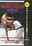 DVD>復刻!U.W.F.インターナショナル最強シリーズ vol.1 高田延彦vs北尾光司 (<DVD>)
