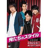 俺たちのスタイル メイキング オブ Bright Audition