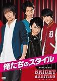 俺たちのスタイル メイキング オブ Bright Audition[DVD]