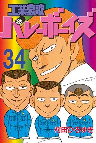 工業哀歌バレーボーイズ(34) (ヤングマガジンコミックス)