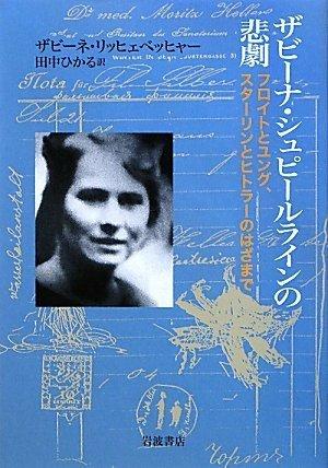 ザビーナ・シュピールラインの悲劇 ユングとフロイト、スターリンとヒトラーのはざまでの詳細を見る