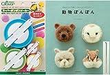 スーパーポンポンメーカー(4個セット)&動物ぽんぽんの本(ニードル付き)