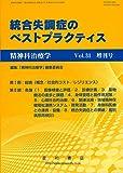 精神科治療学 Vol.31増刊号 2016年10月 〈特集〉統合失調症のベストプラクティス[雑誌]