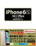 iPhone 6s/6s Plus Perfect Manual docomo対応版