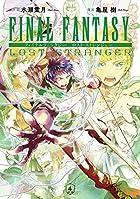 FINAL FANTASY LOST STRANGER 第04巻