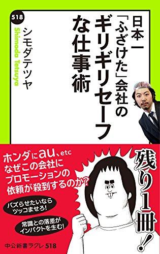 日本一「ふざけた」会社の ギリギリセーフな仕事術 (中公新書ラクレ)の詳細を見る