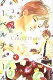 クーベルチュール(2) (BE LOVE KC) 画像