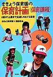 ききょう保育園の保育計画(保育課程)―0歳から6歳まで見通しのもてる保育