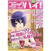 コミックハイ! Vol.84 2012年 4/22号 [雑誌]