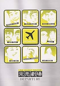 完売劇場 DEPARTURE [DVD]