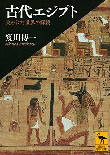 古代エジプト 失われた世界の解読 (講談社学術文庫)の詳細を見る