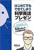 """はじめてでもできてしまう科学英語プレゼン〜""""5S"""
