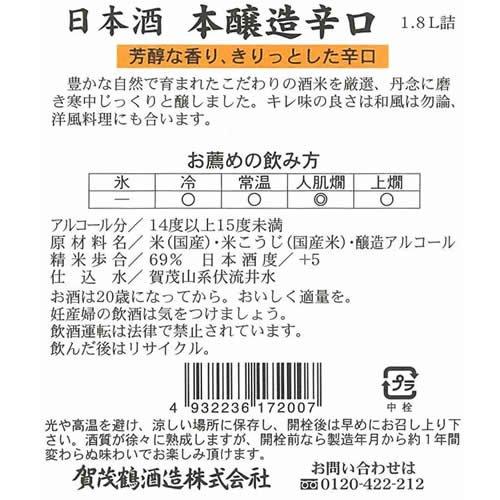 賀茂鶴 本醸造からくち 1800ml [広島県]